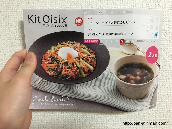 kitoisix1