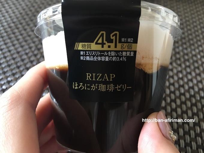 rizapcoffeejelly3