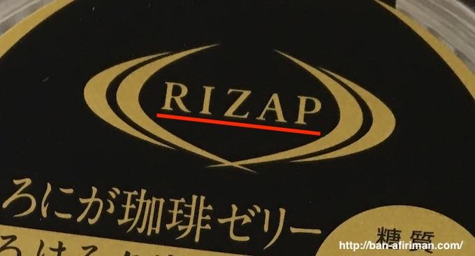 rizapcoffeejelly7